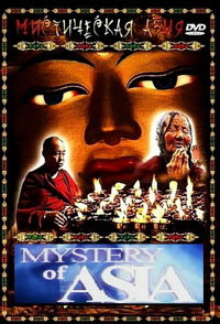 Мистическая Азия (12 фильмов из 12)