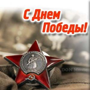 VA - С Днем Победы!
