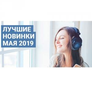 VA - Зайцев.нет Лучшие новинки Мая 2019