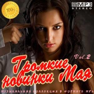 VA - Громкие новинки Мая Vol.2