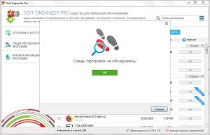 Soft Organizer Pro 7.52 [Ru/En]