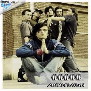 ##### (5Diez) - 6 Albums + 8 Singles + 3 Demo + 2 EP