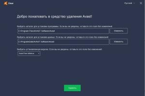 Avast Clear 20.9.5758.0 [Multi/Ru]