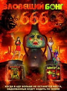 Зловещий Бонг 666