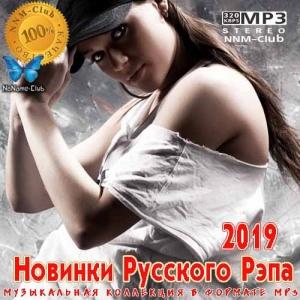 VA - Новинки Русского Рэпа