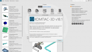 КОМПАС-3D 19.0.11 (x64) RePack by KpoJIuK [Ru]