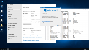 Windows 10 Enterprise LTSC 2019 v1809 x64 by LeX_6000 15.07.2019 [Ru/En]