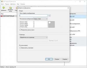 PDF Shaper Professional 9.6 RePack (& Portable) by TryRooM [Multi/Ru]