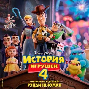 Toy Story 4 / История игрушек 4 (Оригинальный саундтрек)