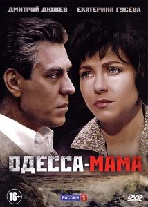 Одесса-мама / Жемчужина у моря