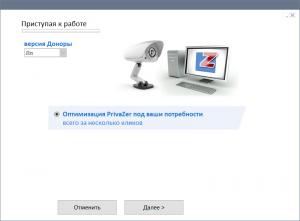 PrivaZer 4.0.25 RePack (& Portable) by elchupacabra [Multi/Ru]