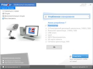PrivaZer 4.0.5 RePack (& Portable) by elchupacabra [Multi/Ru]