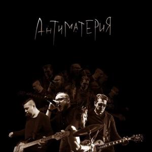 АНТИМАТЕРИЯ - 4 Альбома, 1 Сингл