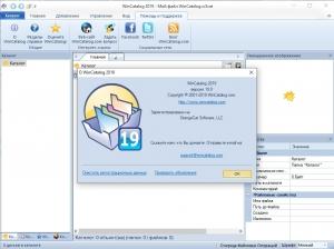 WinCatalog 2019 19.1.0.831 RePack (& Portable) by TryRooM [Multi/Ru]