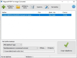 MgoSoft PDF To Image Converter 11.9.7 RePack (& Portable) by TryRooM [Ru/En]