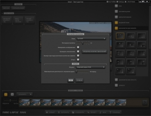 Time-Lapse Tool 2.3.3432 RePack (& Portable) by TryRooM [Multi/Ru]