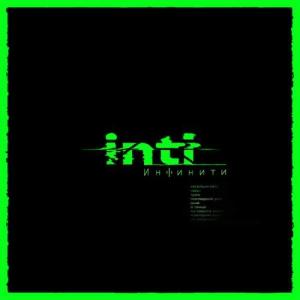 Инфинити - Inti