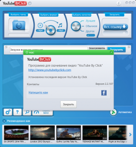 YouTube By Click Premium 2.2.107 RePack (& Portable) by elchupacabra [Multi/Ru]