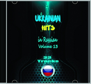 VA - Ukrainian Hits - 33 Tracks (Volume 13) (RU)