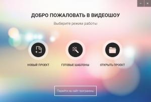 ВидеоШОУ 3.15 RePack (& Portable) by TryRooM [Ru]