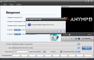 AnyMP4 DVD Copy 3.1.56 RePack (& Portable) by TryRooM [Multi/Ru]