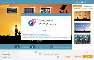 VideoSolo DVD Creator 1.2.38 RePack (& Portable) by TryRooM [Multi/Ru]