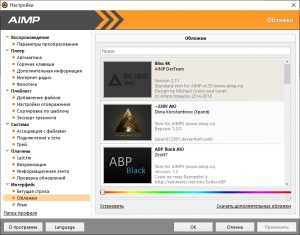AIMP 4.70 Build 2227 RePack (& Portable) by TryRooM [Multi/Ru]