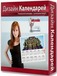 Дизайн Календарей 14.0 RePack (& Portable) by TryRooM [Ru]