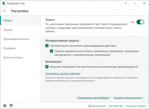 Kaspersky Free 2020 20.0.14.1085 (k) RePack by KpoJIuK [Ru/En]