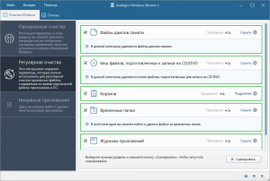 Auslogics Windows Slimmer 2.4.0.2 RePack (& Portable) by elchupacabra [Multi/Ru]