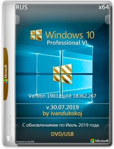 Windows 10 Pro VL 1903 [Build 18362.267] x64 by ivandubskoj (30.07.2019) [Ru]