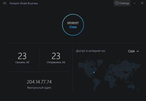 Hotspot Shield VPN Business 9.5.9 (64-bit) [En]