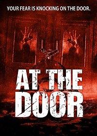 У двери