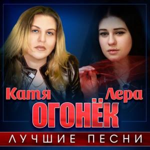 Катя Огонёк, Лера Огонёк - Лучшие песни