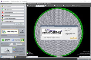 DiskTrix UltimateDefrag 6.0.40.0 RePack (& portable) by elchupacabra [Ru/En]
