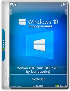 Windows 10 Корпоративная 1903 [Build 18362.267] x64 by ivandubskoj (03.08.2019) [Ru]