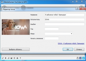 MediaHuman YouTube to MP3 Converter 3.9.9.45 (2409) RePack (& Portable) by TryRooM [Multi/Ru]