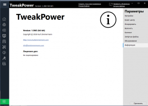 TweakPower 1.158 + Portable [Multi/Ru]