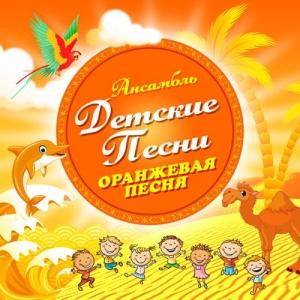 Ансамбль Детские Песни - Оранжевая песня