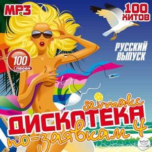 VA - Дискотека по-заявкам 4. Русский выпуск