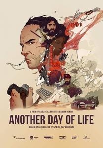 Еще один день жизни