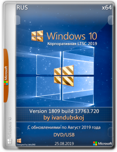 Windows 10 Корпоративная LTSC 2019 1809 [Build 17763.720] x64 by ivandubskoj (25.08.2019) [Ru]