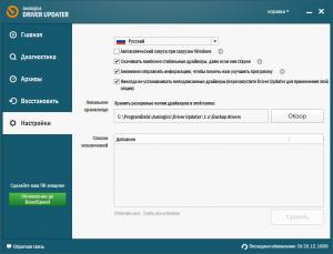 Auslogics Driver Updater 1.22.0.2 RePack (& Portable) by D!akov [Ru/En]