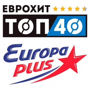 VA - ЕвроХит Топ 40 Europa Plus 30.08.2019