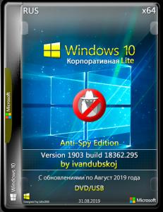 Windows 10 Корпоративная (Enterprise) LITE 1903 [Build 18362.295] (Anti-Spy Edition) x64 by ivandubskoj (31.08.2019) [Ru]