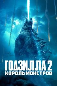 Годзилла 2: Король монстров 3D   HOU