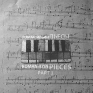 Roman Ilyin - Pieces. Part 1