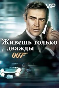 Джеймс Бонд 007: Живешь только дважды