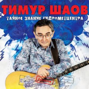Тимур Шаов - Тайное знание гидрометцентра