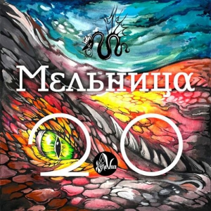 Мельница - 2.0